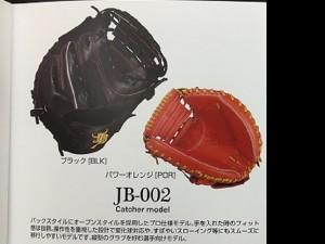 JB-002