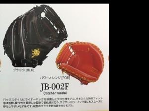JB-002F